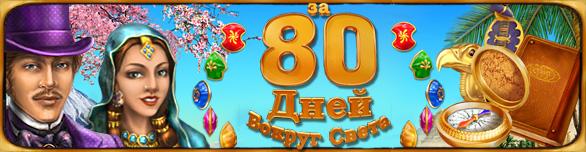 вокруг света за 80 дней игра торрент