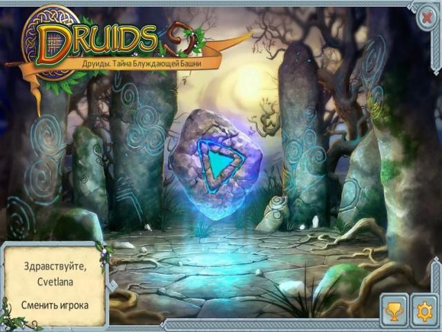 druidy-tajna-bluzhdajushhej-bashni_1.jpg
