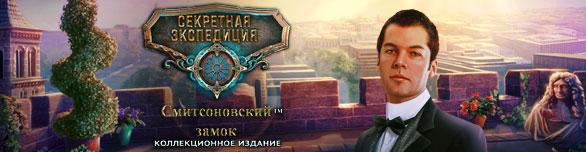 Ключ к игре Секретная экспедиция смитсоновский замок