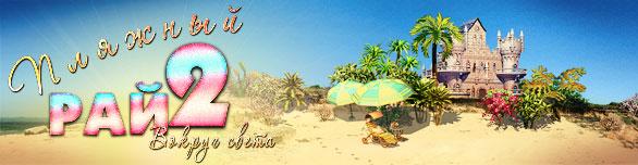 Пляжный рай 2 вокруг света торрент